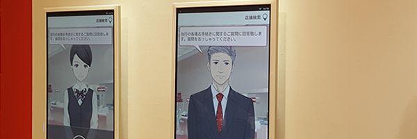 AI音声対話アプリ「バーチャルアシスタントMAI(マイ)&MAIQ(マイク)」