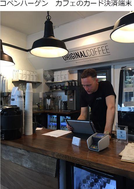 コペンハーゲン カフェのカード決済端末