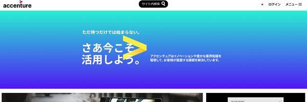 Accenture(アクセンチュア)