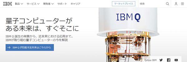 IBM(アイ・ビー・エム)
