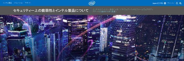 Intel(インテル)