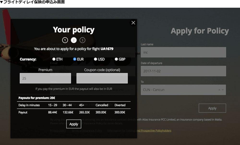 フライトディレイ保険の申込み画面