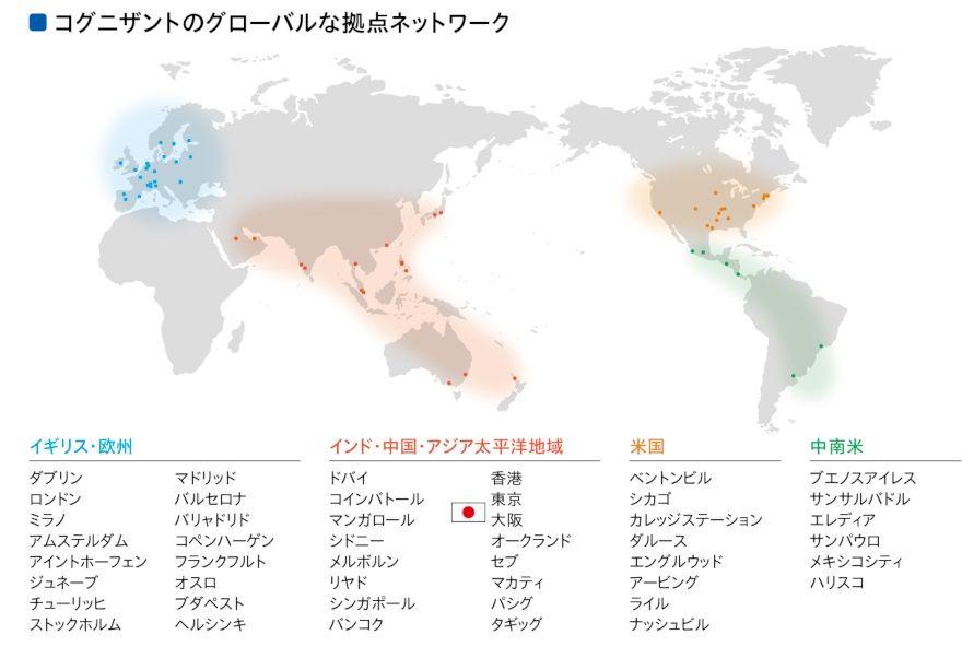 コグニザントのグローバルな拠点ネットワーク