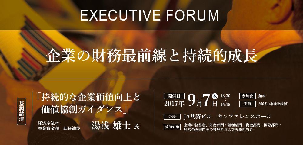 EXECUTIVE FORUM 企業の財務最前線と持続的成長<アフターレポート>