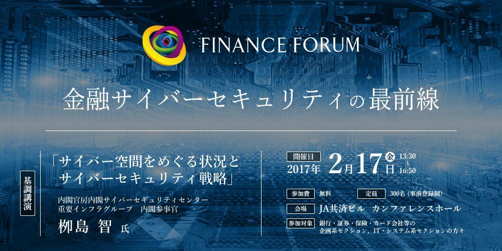FINANCE FORUM 金融サイバーセキュリティの最前線<アフターレポート>