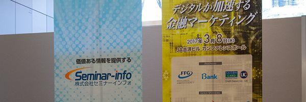 金融サービスプラットフォーム『iBank』が目指すデジタルマーケティング