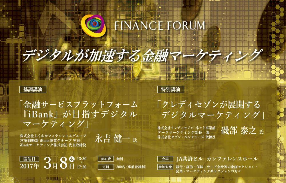 FINANCE FORUM デジタルが加速する金融マーケティング<アフターレポート>