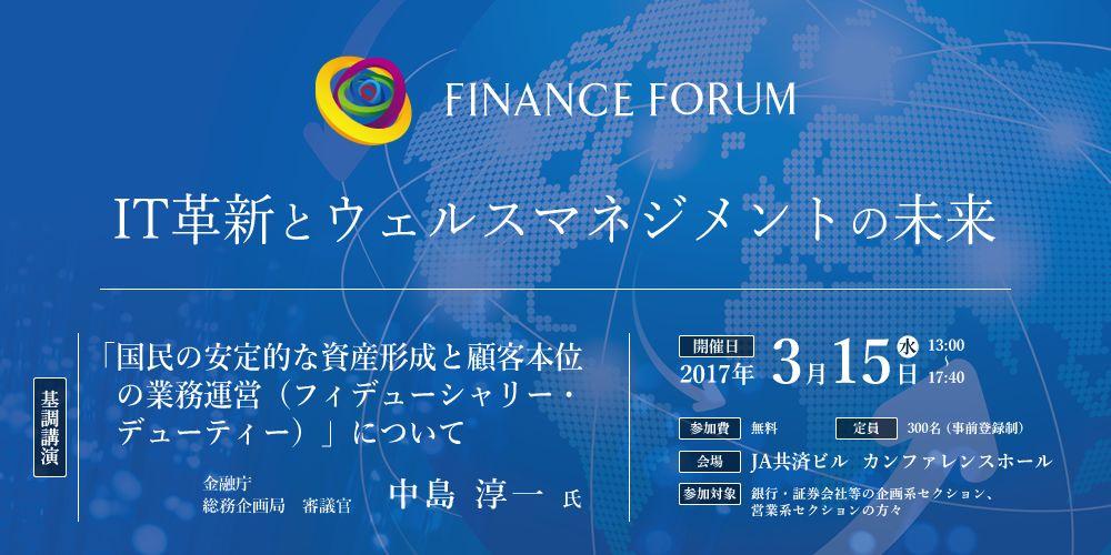 FINANCE FORUM IT革新とウェルスマネジメントの未来<アフターレポート>