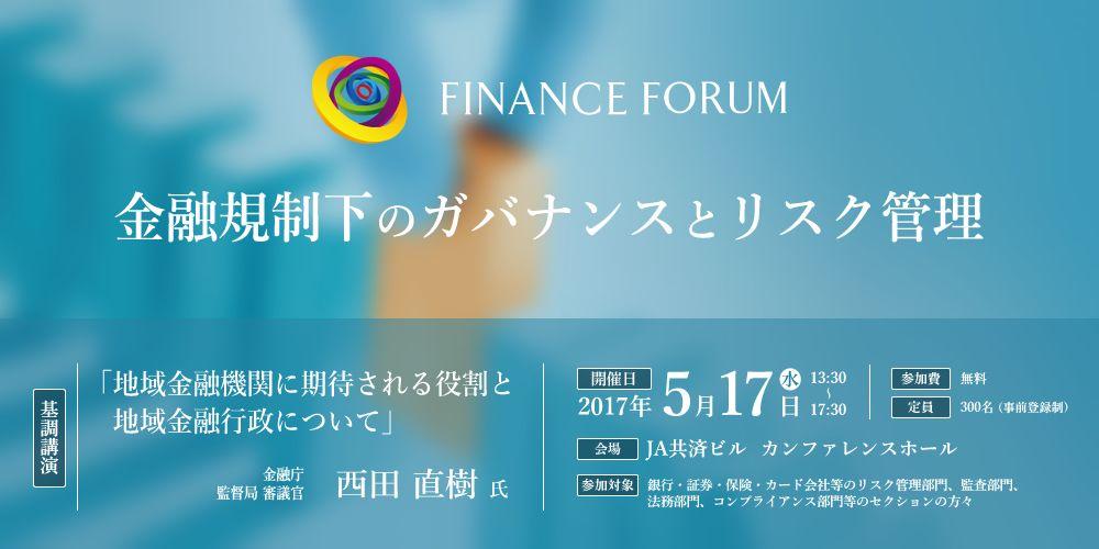 FINANCE FORUM 金融規制下のガバナンスとリスク管理<アフターレポート>