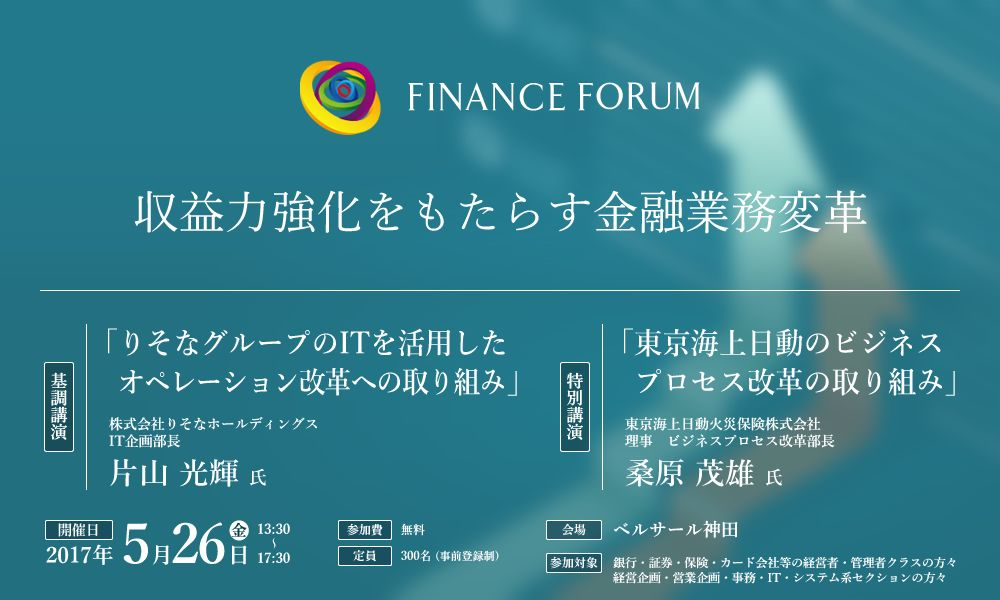 FINANCE FORUM 収益力強化をもたらす金融業務変革<アフターレポート>