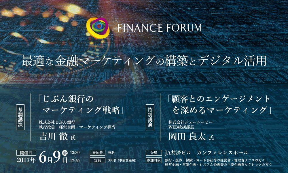 FINANCE FORUM 最適な金融マーケティングの構築とデジタル活用<アフターレポート>