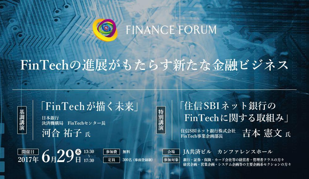 FINANCE FORUM FinTechの進展がもたらす新たな金融ビジネス<アフターレポート>