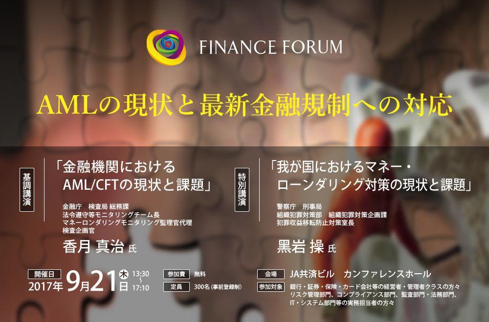 FINANCE FORUM AMLの現状と最新金融規制への対応<アフターレポート>