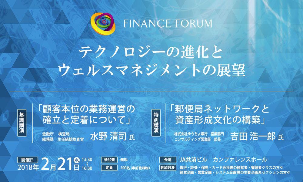 FINANCE FORUM テクノロジーの進化とウェルスマネジメントの展望<アフターレポート>