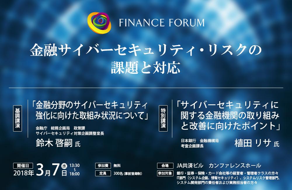 FINANCE FORUM 金融サイバーセキュリティ・リスクの課題と対応<アフターレポート>