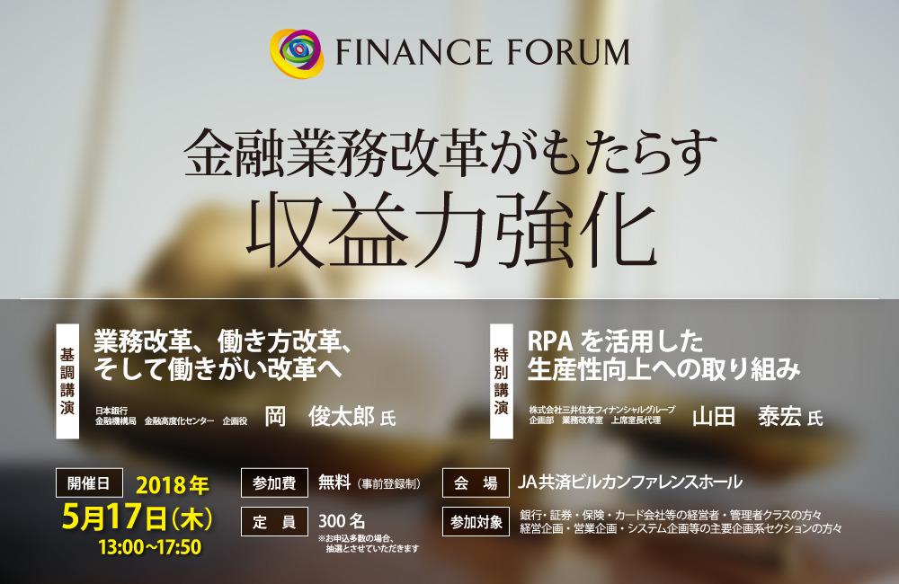 FINANCE FORUM 金融業務改革がもたらす収益力強化<アフターレポート>