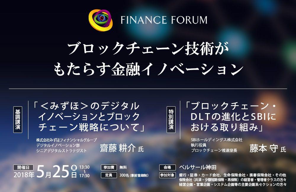 FINANCE FORUM ブロックチェーン技術がもたらす金融イノベーション<アフターレポート>