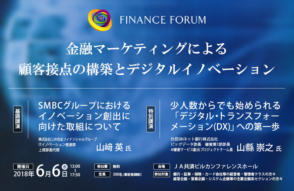 FINANCE FORUM 金融マーケティングによる顧客接点の構築とデジタルイノベーション<アフターレポート>