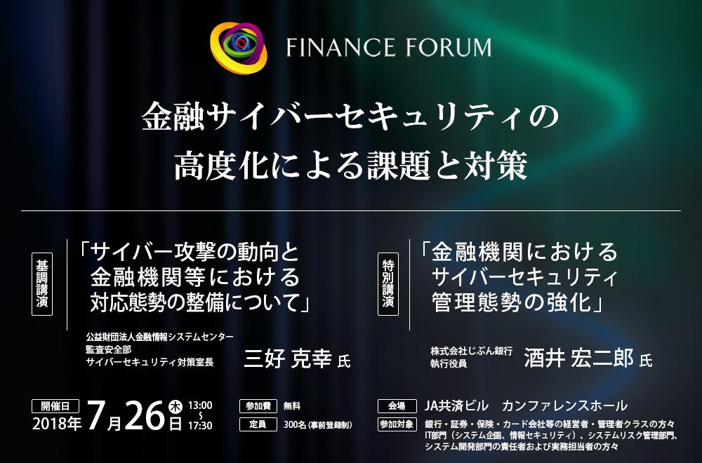 FINANCE FORUM 金融サイバーセキュリティの高度化による課題と対策<アフターレポート>