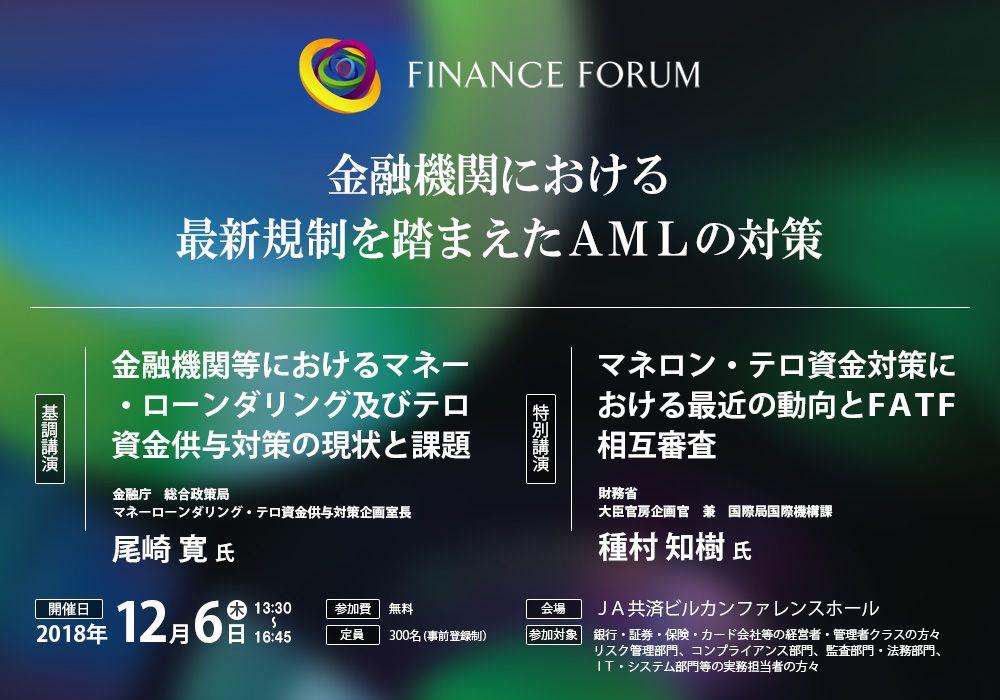 FINANCE FORUM 金融機関における最新規制を踏まえたAMLの対策<アフターレポート>