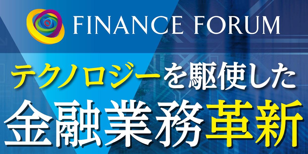 FINANCE FORUM テクノロジーを駆使した金融業務革新<アフターレポート>