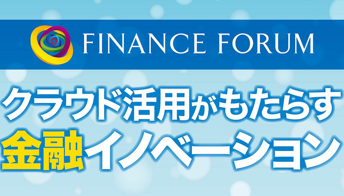 FINANCE FORUM クラウド活用がもたらす金融イノベーション<アフターレポート>