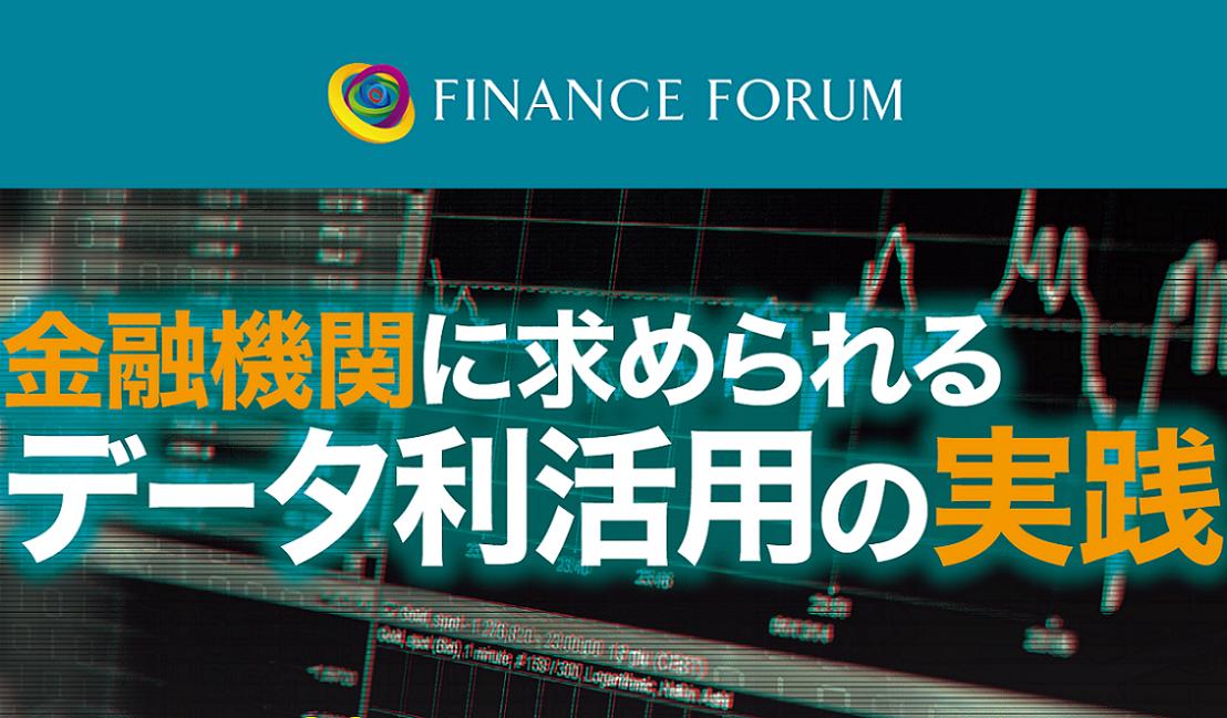 FINANCE FORUM 金融機関に求められるデータ利活用の実践<アフターレポート>