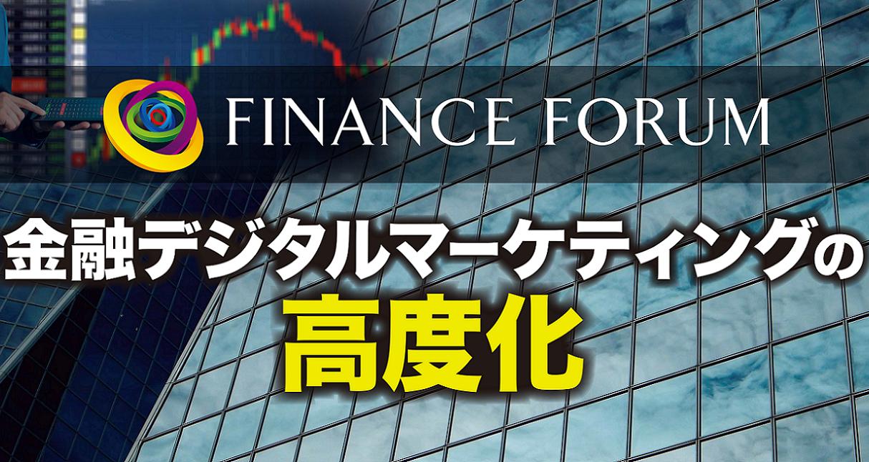 FINANCE FORUM 金融デジタルマーケティングの高度化<アフターレポート>
