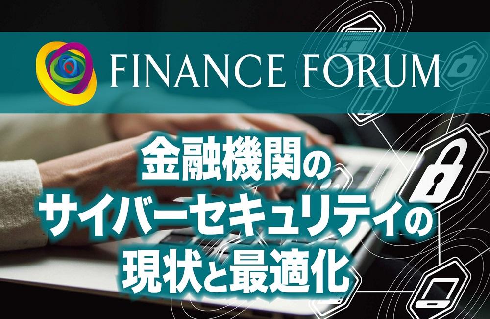 FINANCE FORUM 金融機関におけるサイバーセキュリティの現状と最適化<アフターレポート>