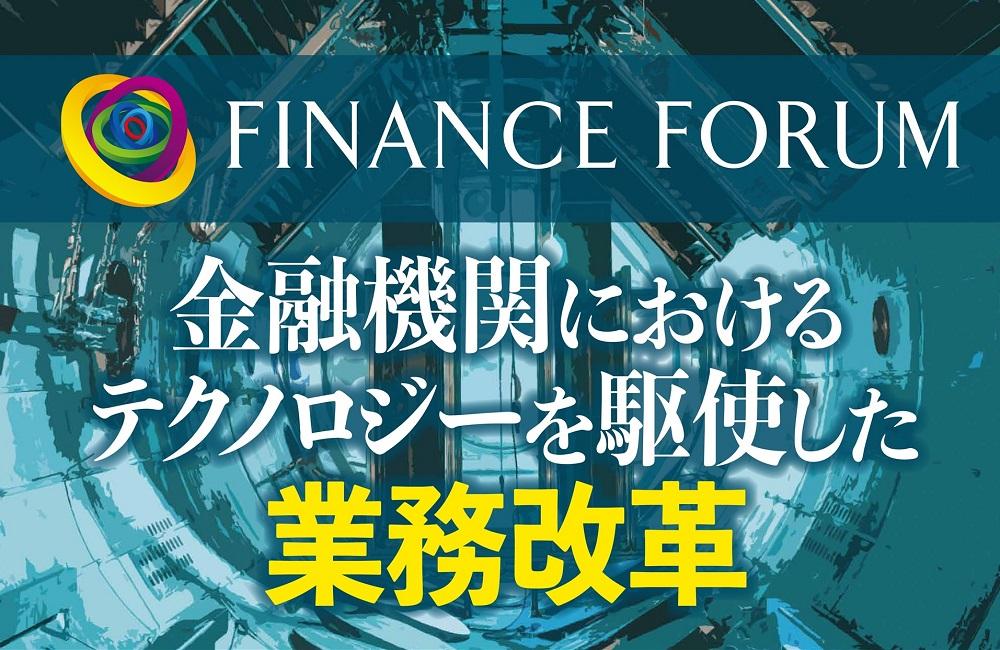 FINANCE FORUM 金融機関におけるテクノロジーを駆使した業務改革 <アフターレポート>