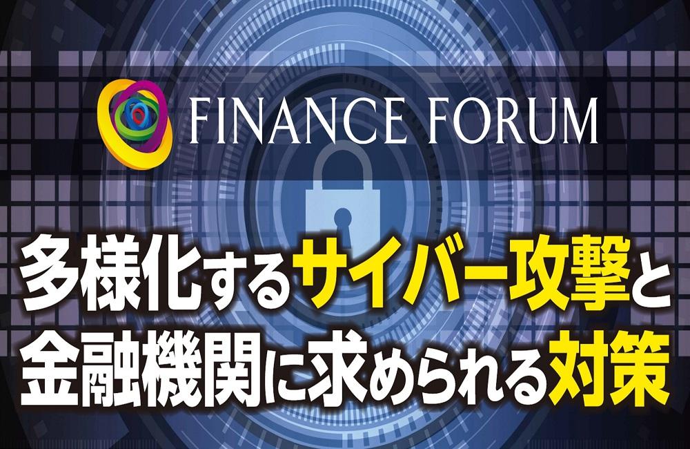 2021年6月9日(水)開催 FINANCE FORUM 多様化するサイバー攻撃と金融機関に求められる対策<アフターレポート>