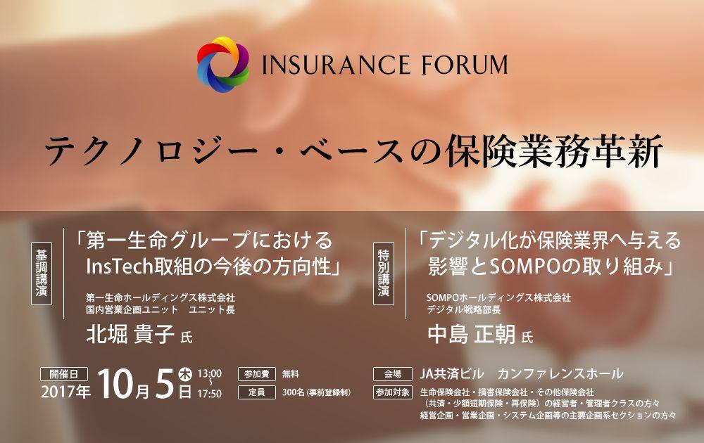 INSURANCE FORUM テクノロジー・ベースの保険業務革新<アフターレポート>