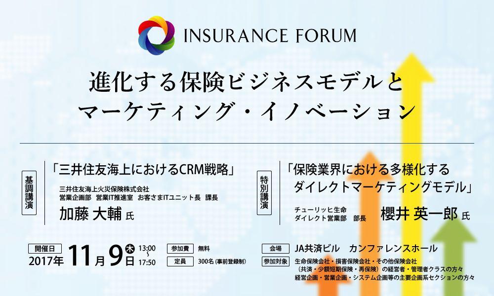 INSURANCE FORUM 進化する保険ビジネスモデルとマーケティング・イノベーション<アフターレポート>