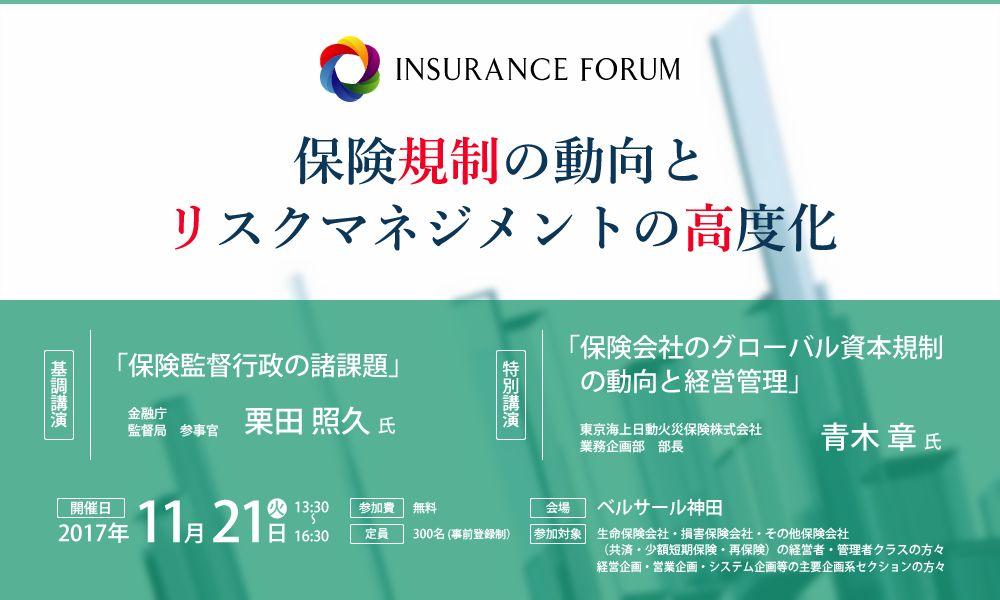 INSURANCE FORUM 保険規制の動向とリスクマネジメントの高度化<アフターレポート>