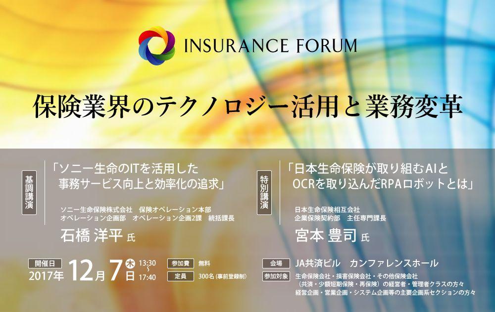 INSURANCE FORUM 保険業界のテクノロジー活用と業務変革<アフターレポート>