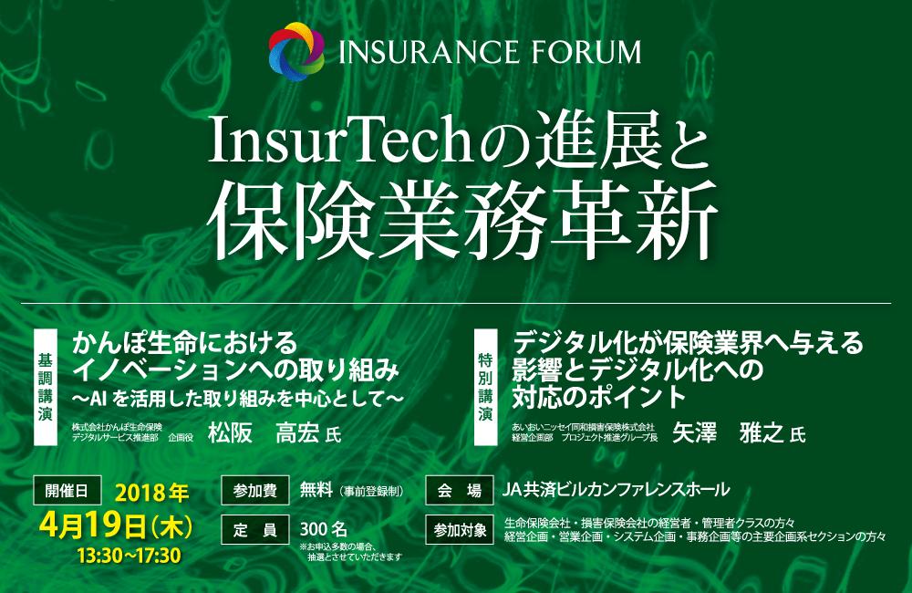 INSURANCE FORUM InsurTechの進展と保険業務革新<アフターレポート>