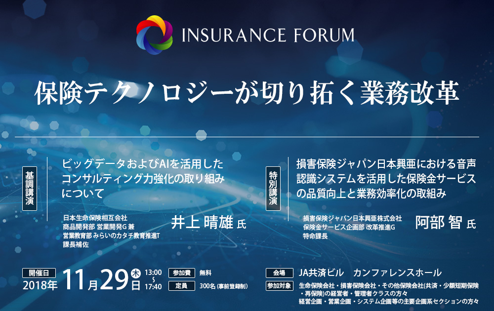 INSURANCE FORUM 保険テクノロジーが切り拓く業務改革<アフターレポート>