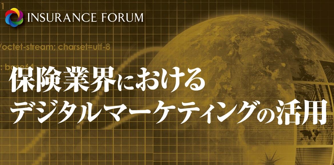 INSURANCE FORUM  保険業界における デジタルマーケティングの活用<アフターレポ―ト>