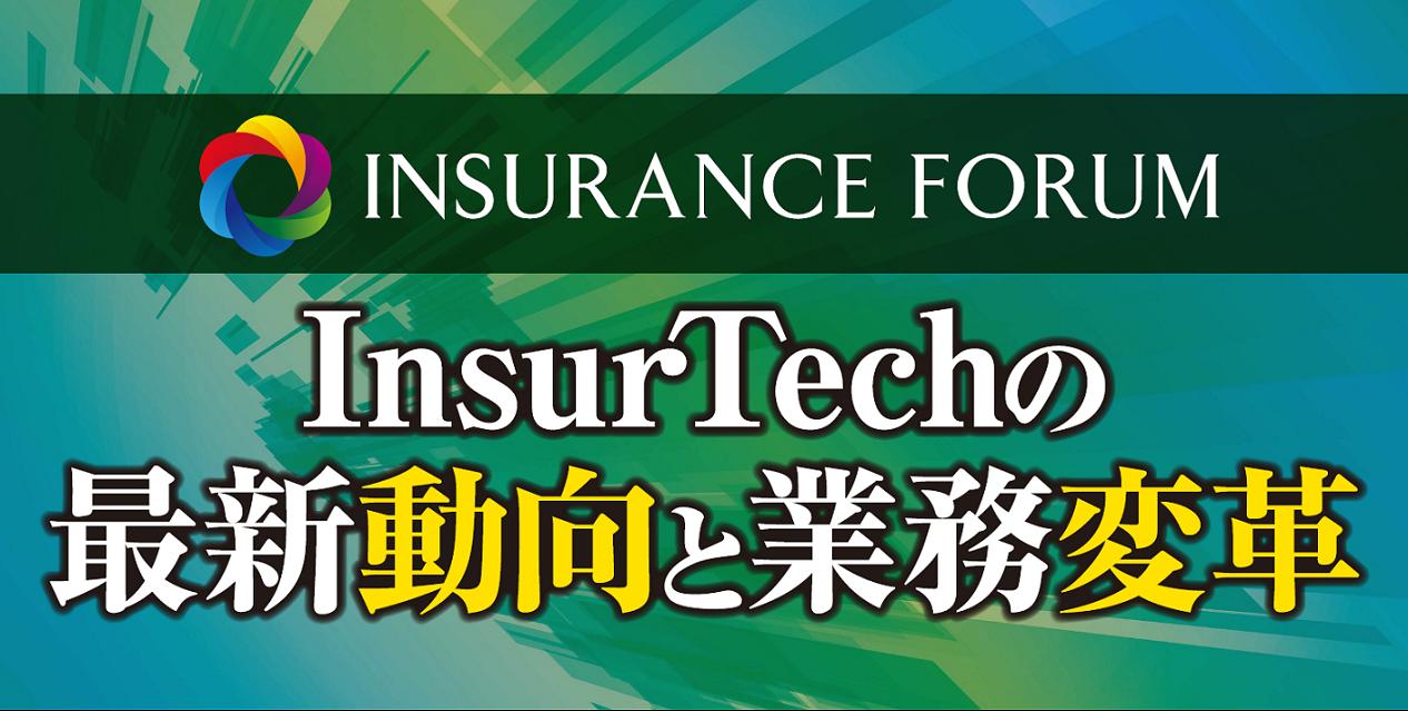 INSURANCE FORUM InsurTechの最新動向と業務変革<アフターレポート>