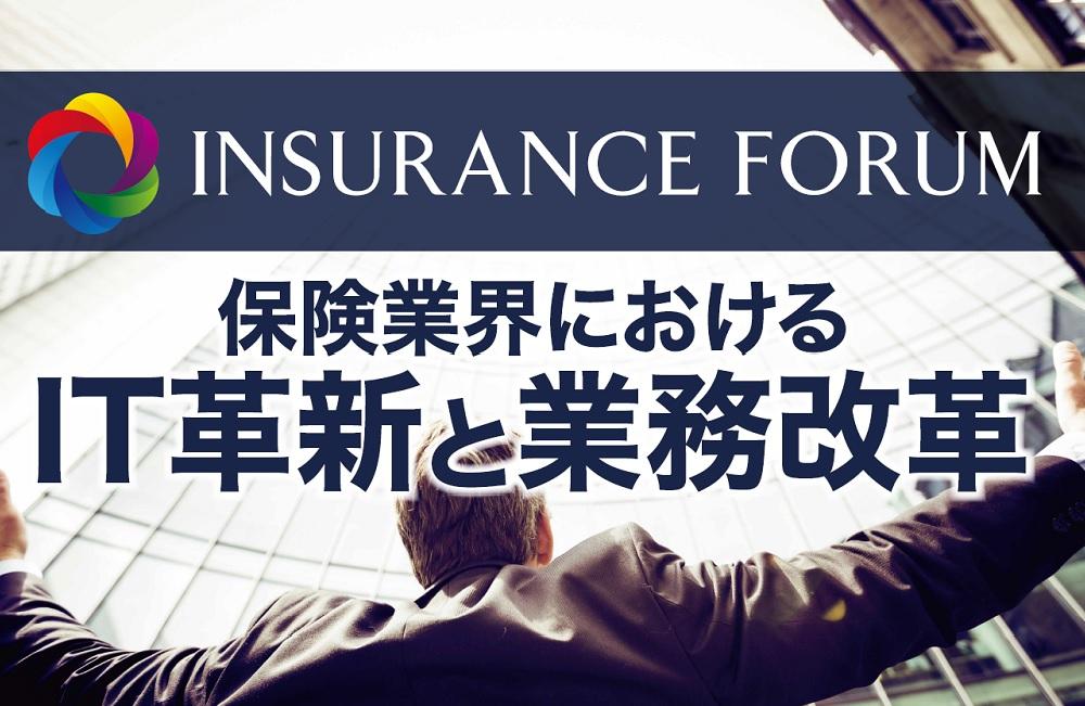 INSURANCE FORUM 保険業界におけるIT革新と業務改革<アフターレポート>