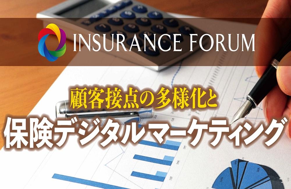 INSURANCE FORUM 顧客接点の多様化と保険デジタルマーケティング<アフターレポート>