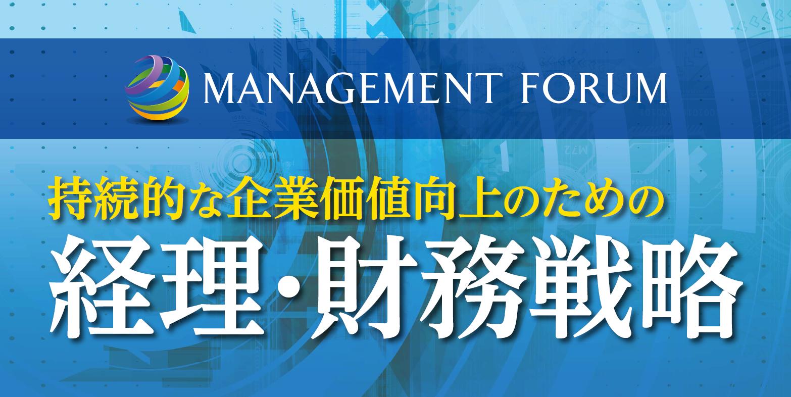 MANAGEMENT FORUM 持続的な企業価値向上のための経理・財務戦略<アフターレポート>