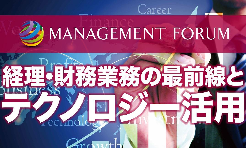 MANAGEMENT FORUM 経理・財務業務の最前線とテクノロジー活用<アフターレポート>
