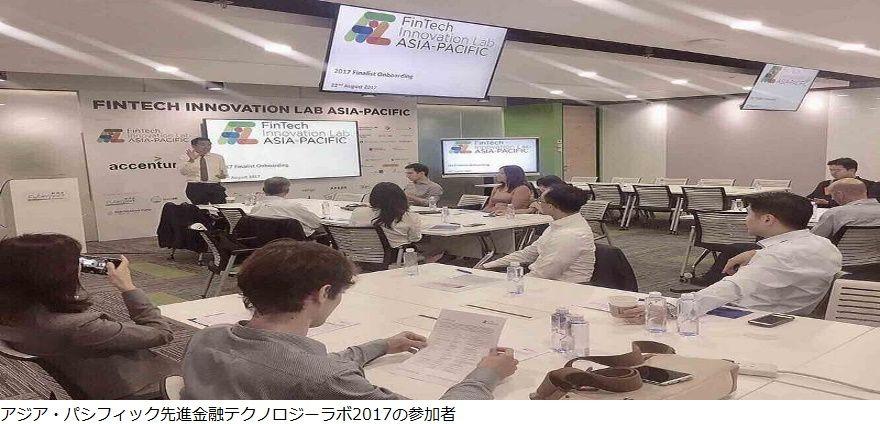 アジア・パシフィック先進金融テクノロジーラボ2017の参加者