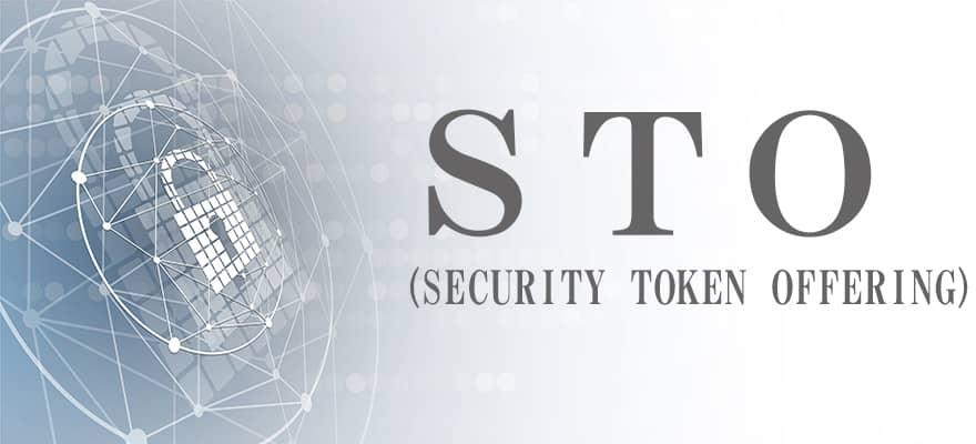 金融機関から見るSTO(Security Token Offering)の現状と課題