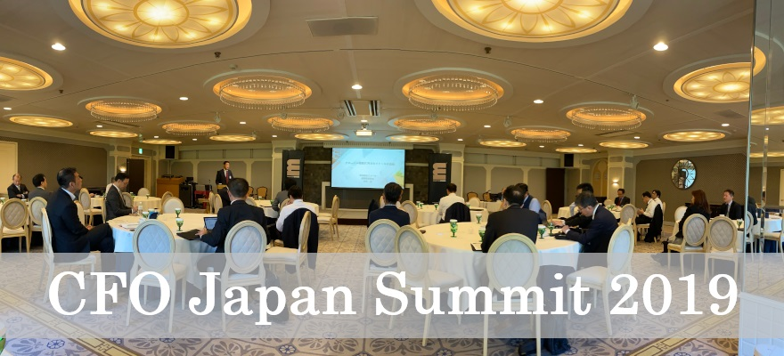 マーカスエバンズ主催「CFO Japan Summit 2019」