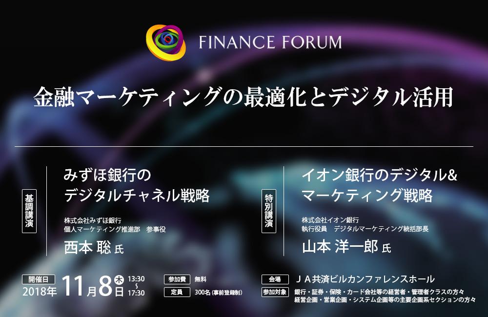 FINANCE FORUM 金融マーケティングの最適化とデジタル活用<アフターレポート>