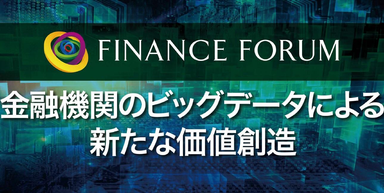 FINANCE FORUM 金融機関のビッグデータによる新たな価値創造<アフターレポート>