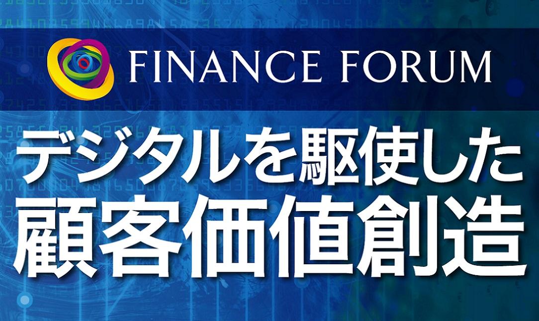 FINANCE FORUM  デジタルを駆使した顧客価値創造<アフターレポ―ト>