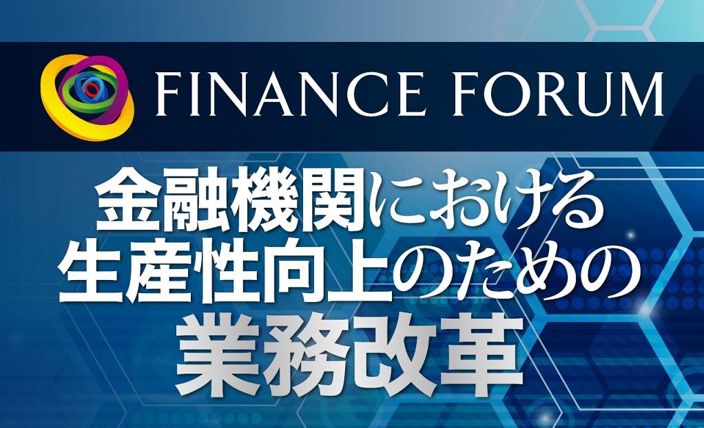 FINANCE FORUM 金融機関における生産性向上のための業務改革<アフターレポート>